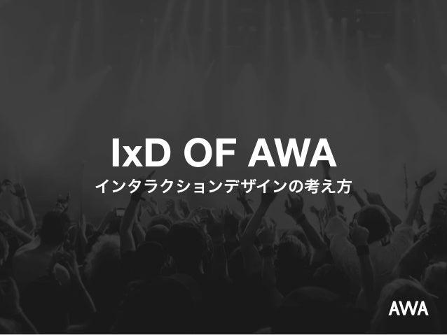IxD OF AWA インタラクションデザインの考え方
