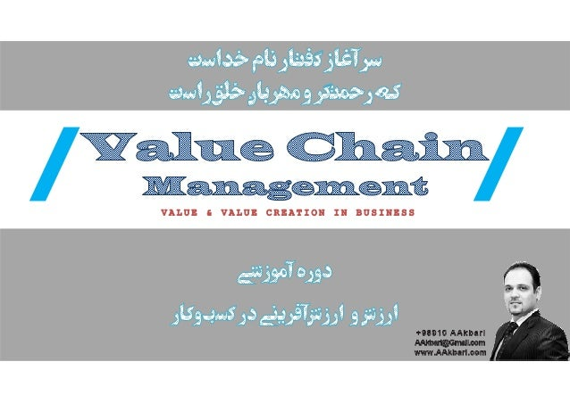Value Creation Course Value Chain Management13 An Overview