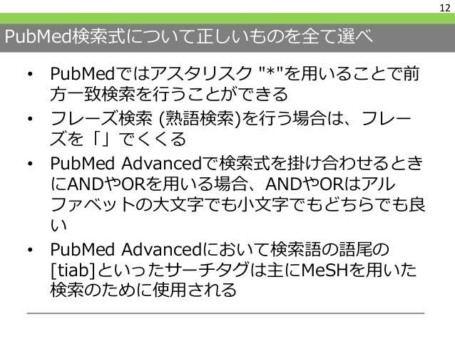 統制語について正しいものを全て選べ • 統制語には上位概念と下位概念がある • PubMed検索する際に用いられている統制語は MeSHと呼ばれる • 統制語は更新され付け替えられることがある • 検索したい概念の統制語がないことがある • ぴ...