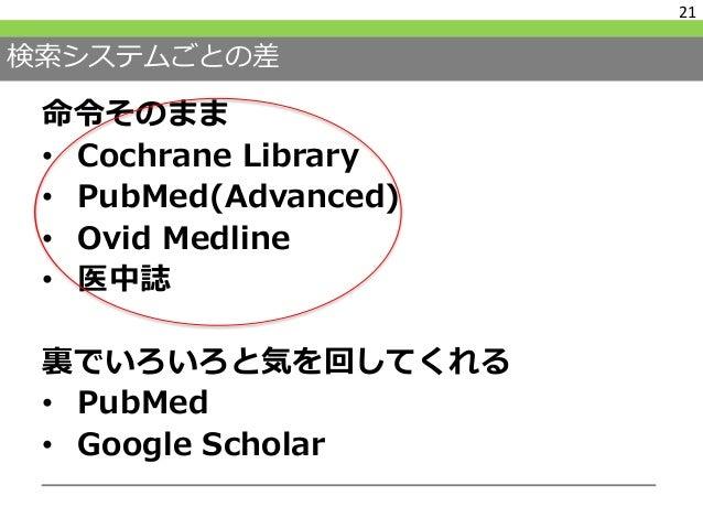 データベース 医学分野では 22 http://onlinelibrary.wiley.com/cochranelib rary/search?searchRow.searchOptions.sea rchProducts=clinicalTr...