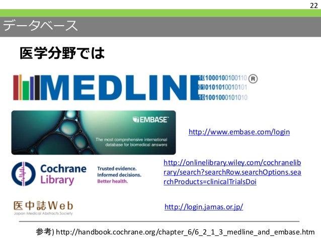 検索システム 23 http://onlinelibrary.wiley.com/cochranelib rary/search?searchRow.searchOptions.sea rchProducts=clinicalTrialsDoi...