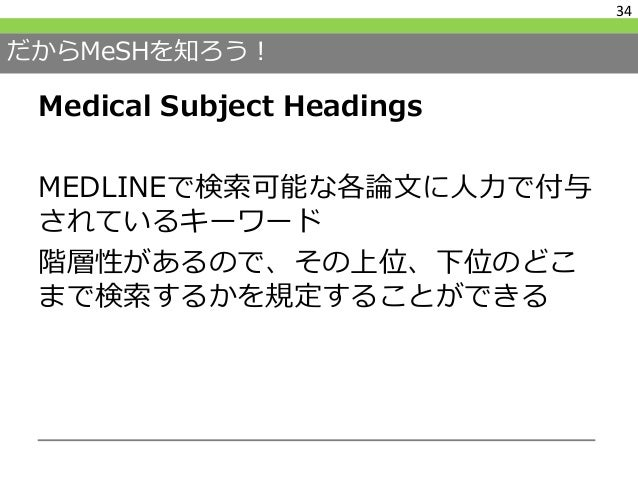 PubMedのアブストからだと 35