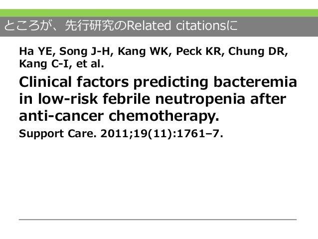ところが、先行研究のRelated citationsに Ha YE, Song J-H, Kang WK, Peck KR, Chung DR, Kang C-I, et al. Clinical factors predicting bac...