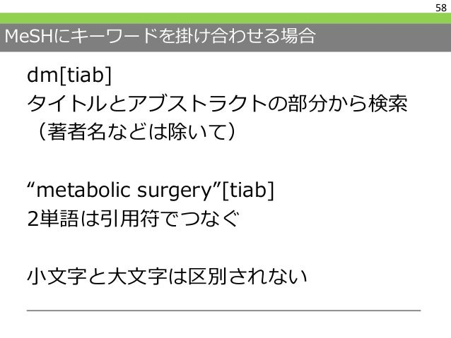 例えばこんな風に #1 Diabetes Mellitus, Type2[mh] #2 dm[tiab] OR diabetes[tiab] #3 #1 OR #2 #4 Gastrectomy[mh] #5 Bariatric Surgery...
