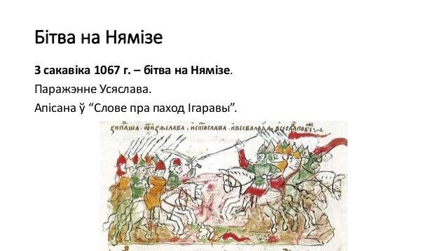 """Бітва на Нямізе 3 сакавіка 1067 г. – бітва на Нямізе. Паражэнне Усяслава. Апісана ў """"Слове пра паход Ігаравы""""."""