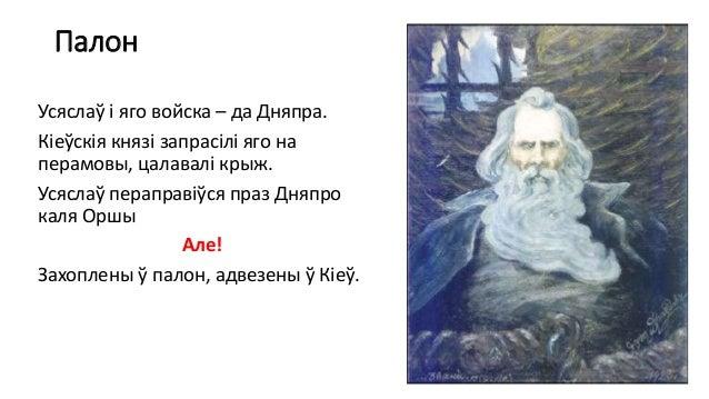 Палон Усяслаў і яго войска – да Дняпра. Кіеўскія князі запрасілі яго на перамовы, цалавалі крыж. Усяслаў пераправіўся праз...