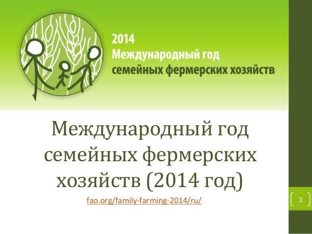 Международный  год   семейных  фермерских   хозяйств  (2014  год)   fao.org/family-‐farming-‐2014/ru/   ...