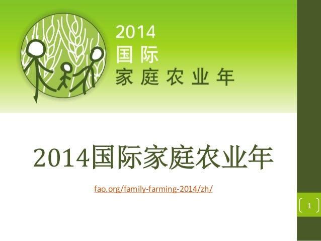 2014国际家庭农业年   fao.org/family-‐farming-‐2014/zh/   1