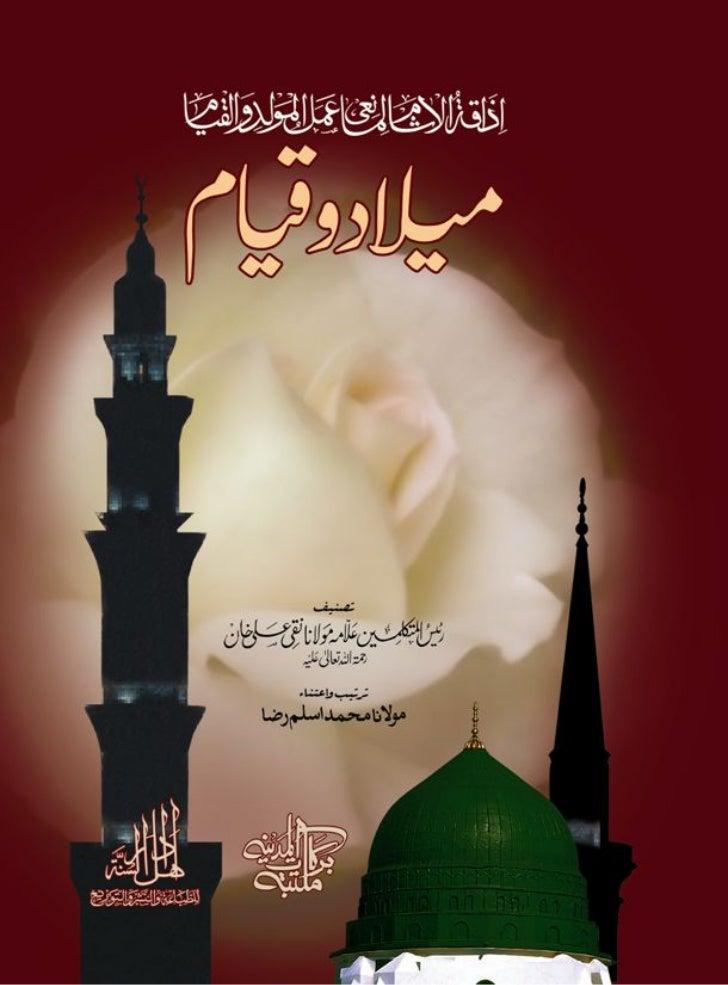 Izaqatul asaam with_hawashi