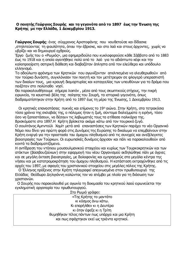 Ο ποιητής Γεώργιος Σουρής και τα γεγονότα από το 1897 έως την Ένωση της Κρήτης με την Ελλάδα, 1 Δεκεμβρίου 1913. Γεώργιος ...