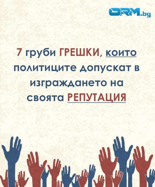 7 груби ГРЕШКИ, които  политиците допускат в  изграждането на  своята РЕПУТАЦИЯ