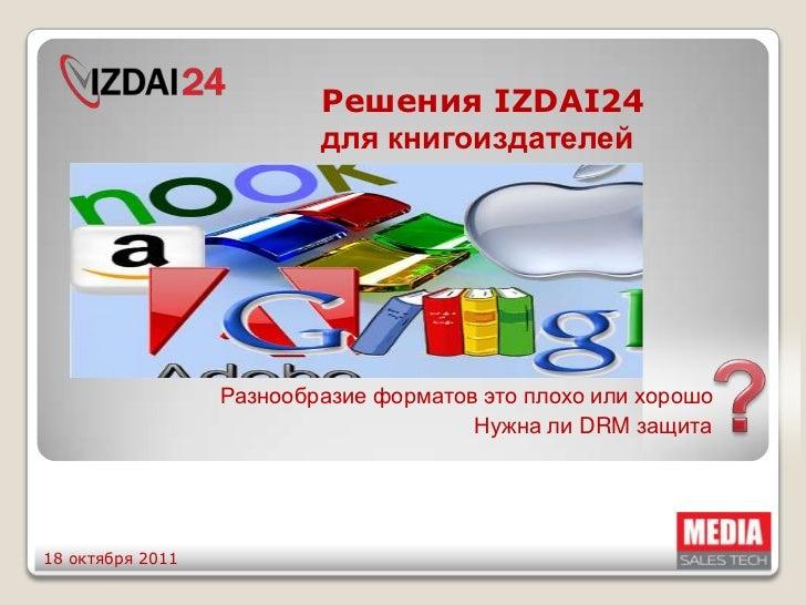Решения IZDAI24                          для книгоиздателей                  Разнообразие форматов это плохо или хорошо   ...