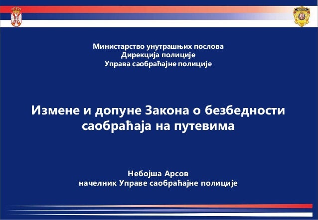 Измене и допуне Закона о безбедности саобраћаја на путевима Небојша Арсов начелник Управе саобраћајне полиције Министарств...