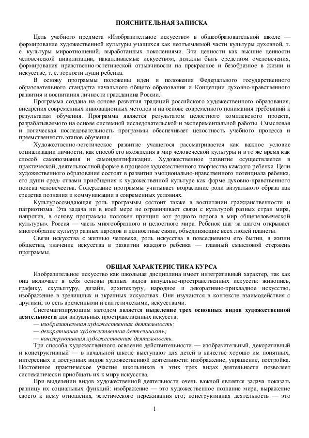 Программа русского языка рамзаевой