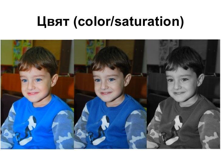 Цвят (color/saturation)