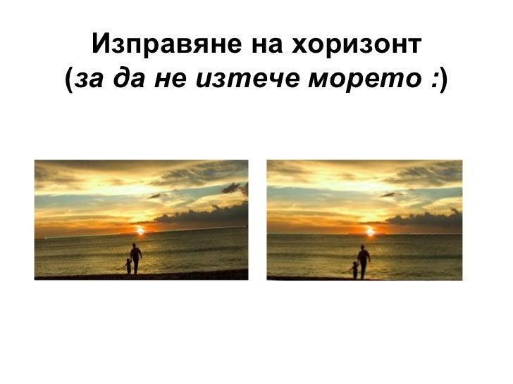 Изправяне на хоризонт(за да не изтече морето :)