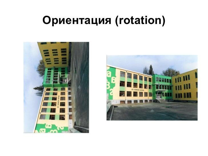 Ориентация (rotation)