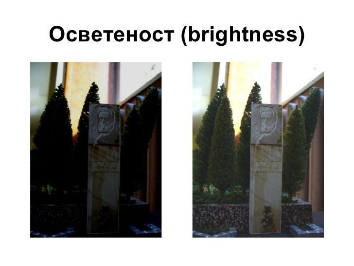 Осветеност (brightness)