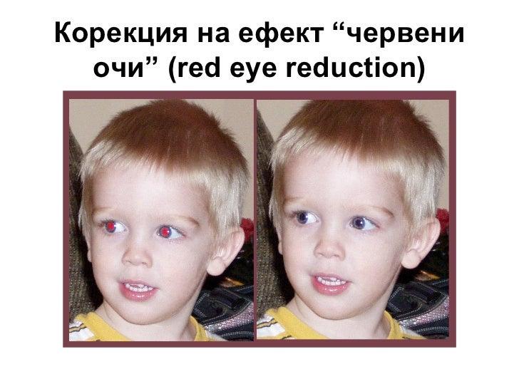"Корекция на ефект ""червени  очи"" (red eye reduction)"