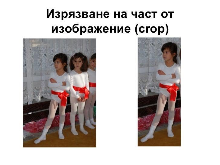 Изрязване на част от изображение (crop)