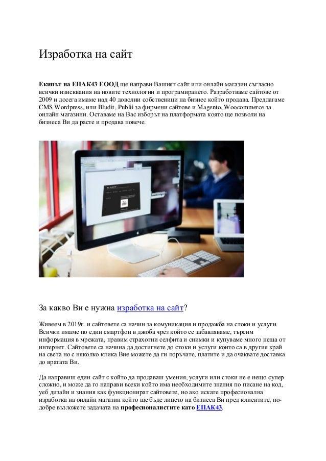 Изработка на сайт Екипът на ЕПАК43 ЕООД ще направи Вашият сайт или онлайн магазин съгласно всички изисквания на новите тех...