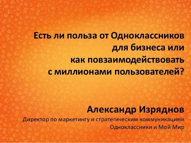 Есть ли польза от Одноклассников                     для бизнеса или            как повзаимодействовать      с миллионами ...