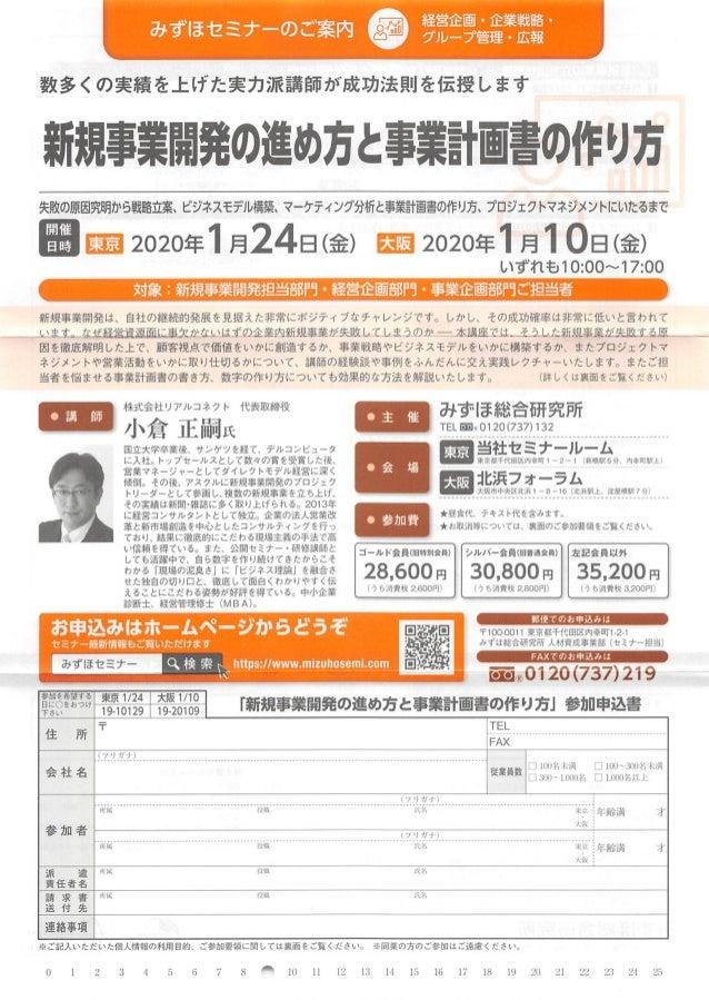 MIzuho 202001