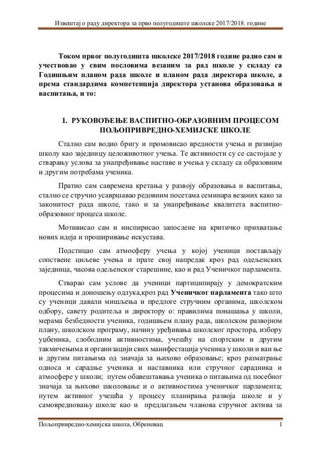 Извештај о раду директора за прво полугодиште школске 2017/2018. године Пољопривредно-хемијска школа, Обреновац 1 Током пр...