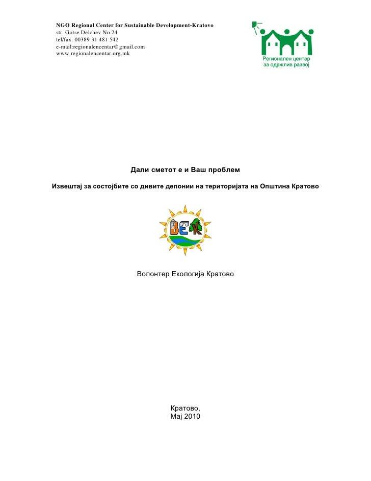 NGO Regional Center for Sustainable Development-Kratovo  str. Gotse Delchev No.24  tel/fax. 00389 31 481 542  e-mail:regio...