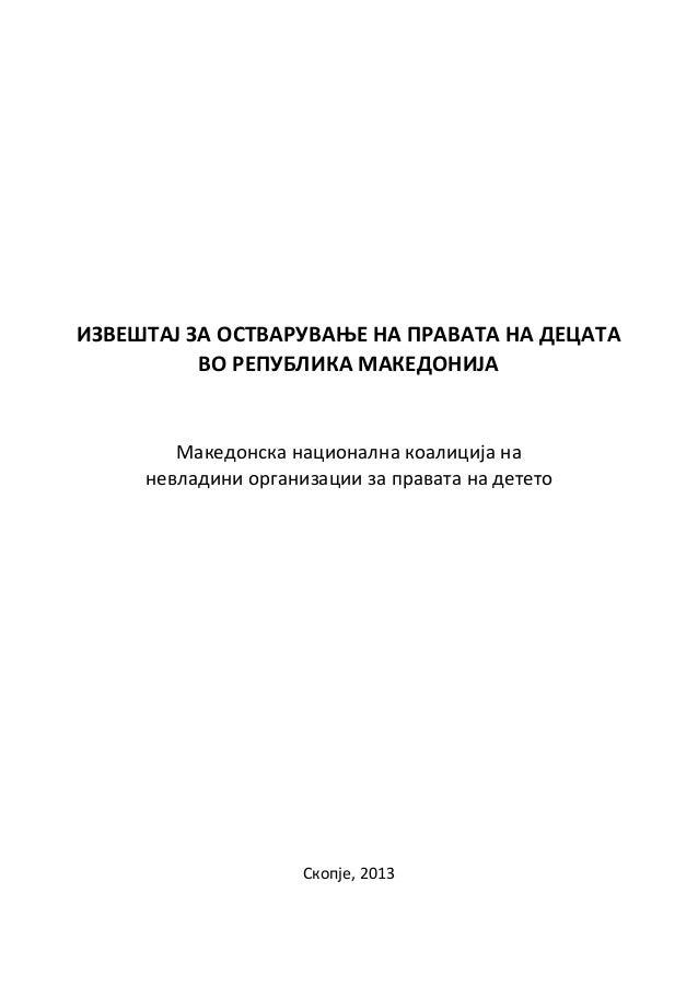ИЗВЕШТАЈ ЗА ПСТВАРУВАОЕ НА ПРАВАТА НА ДЕЦАТА ВП РЕПУБЛИКА МАКЕДПНИЈА Македпнска наципнална кпалиција на невладини прганиза...