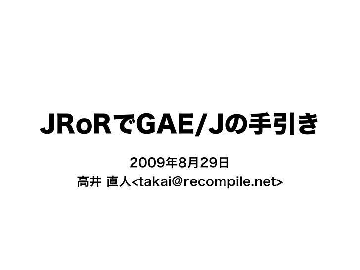 $ jruby -S gem install rails          activerecord-jdbcposgresql-adapter $ jruby -S rails lltv -d postgresql $ vi config/d...