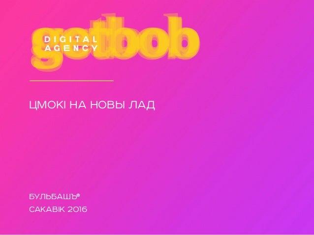 САКАВІК 2016 ЦМОКI НА НОВЫ ЛАД БУЛЬБАШЪ®