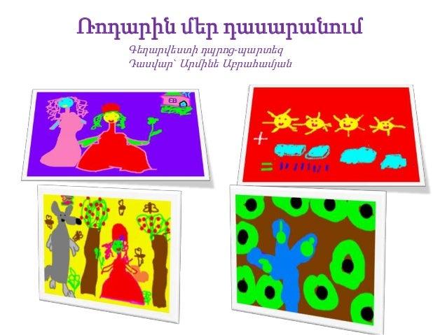 Ռոդարին մեր դասարանում Գեղարվեստի դպրոց-պարտեզ Դասվար` Արմինե Աբրահամյան