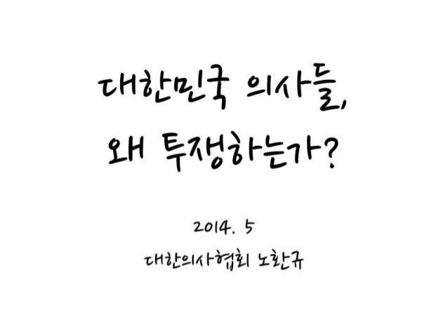 대한민국 의사들 왜 투쟁하는가