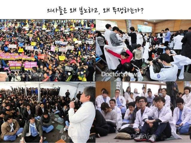 대한민국 의사들 왜 투쟁하는가 Slide 2