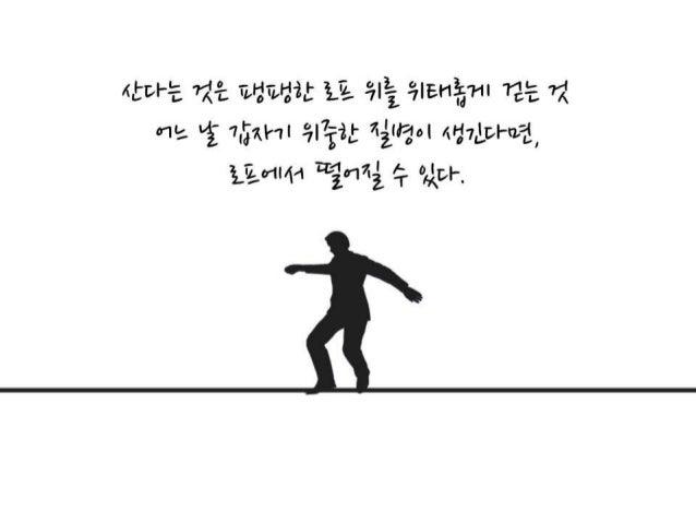 대한민국 의사들 왜 투쟁하는가 Slide 3