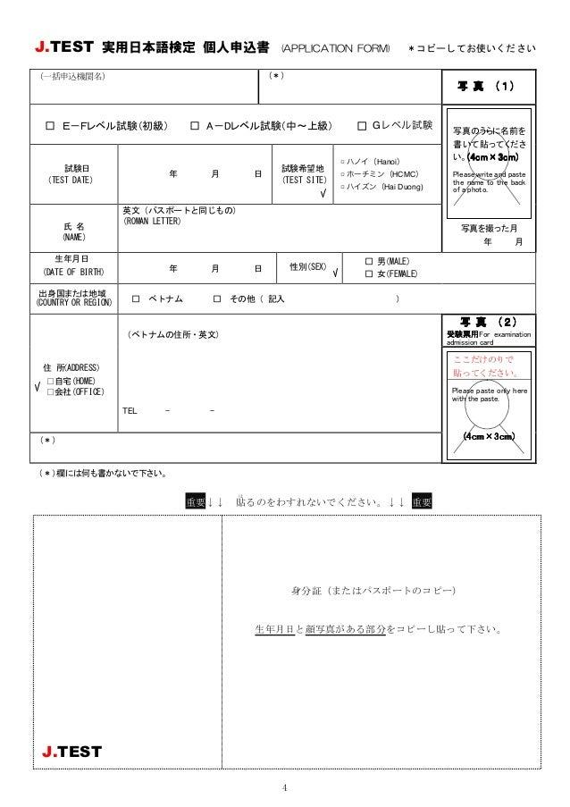 """!""""#$%#& !""""#$%# Gレベル試験□ □ ハノイ(Hanoi) □ ホーチミン(HCMC) □ ハイズン(Hai Duong)"""