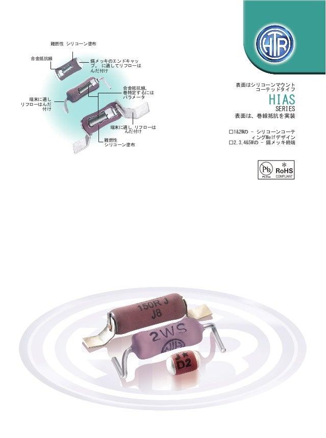難燃性 シリコーン塗布 合金抵抗線  端末に適し リフローはんだ 付け  錫メッキのエンドキャッ プ。 に適してリフローは んだ付け  合金抵抗線、 巻特定するには パラメータ  表面はシリコーンマウント コーテッドタイフ  HIAS SERI...