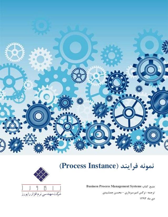 :منبعکتابBusiness Process Management Systems : ترجمهامیرسرداری نرگس–جمشیدی محسن ماه دی3131 فرا نمونه...