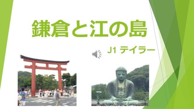 鎌倉と江の島 J1 テイラー