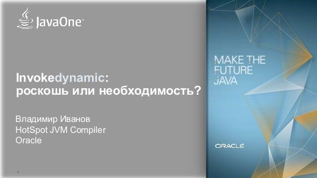 1Invokedynamic:роскошь или необходимость?Владимир ИвановHotSpot JVM CompilerOracle
