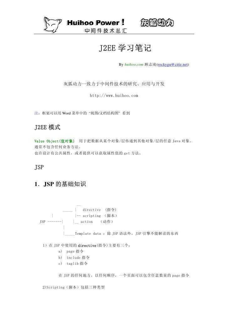 J2EE 学习笔记                                  By huihoo.com 顾志凌(rockygu@citiz.net)              灰狐动力--致力于中间件技术的研究、应用与开发      ...