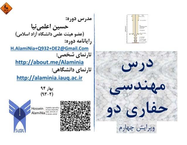 درس ﻣﻬﻨﺪﺳﻲ دو ﺣﻔﺎري ﭼﻬﺎرم وﻳﺮاﻳﺶ Hossein AlamiNia Digitally signed by Hossein AlamiNia Date: 2015.05.21 14:36:...