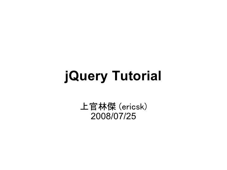 jQuery Tutorial    上官林傑 (ericsk)    2008/07/25