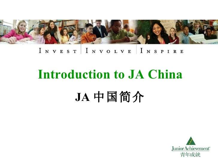 Introduction to JA China JA 中国简介