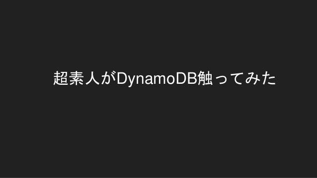超素人がDynamoDB触ってみた