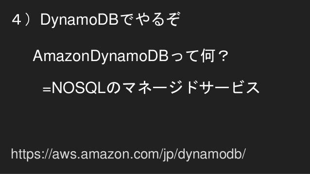 4)DynamoDBでやるぞ AmazonDynamoDBって何? https://aws.amazon.com/jp/dynamodb/ =NOSQLのマネージドサービス