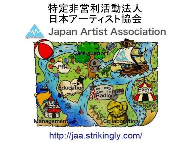 特定非営利活動法人 日本アーティスト協会