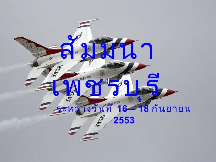 สัมมนาเพชรบุรี ระหว่างวันที่  16 – 18  กันยายน  2553