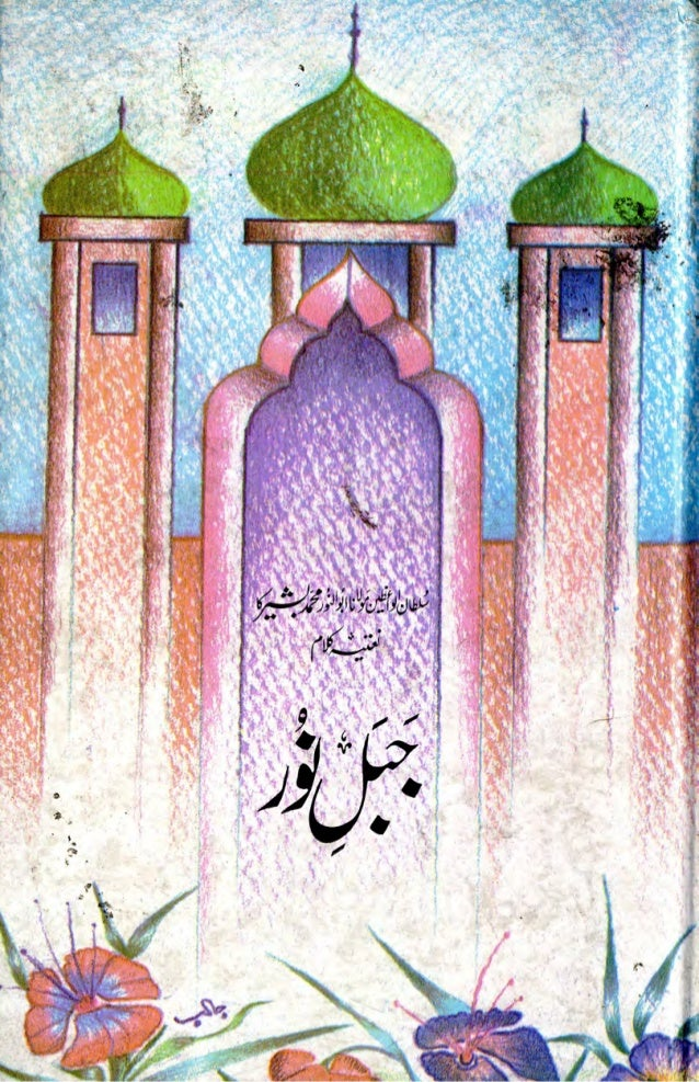 Jable noor by Maulana Muhammad Bashir kotlavi